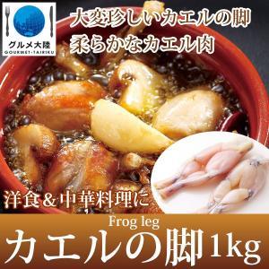 カエル脚肉 [フロッグレッグ1kg] 珍味 蛙 中華 フレンチ
