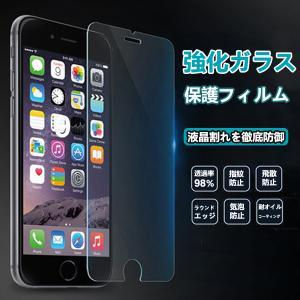 強化ガラスフィルム 液晶保護フィルム スマホ  iPhone8 8Plus iPhone7 7Plus iPhone6s 6sPlus 5s 5 SE 保護シート 500円 送料無料 L-12