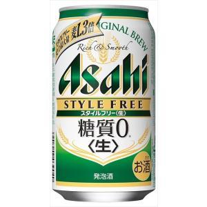 アサヒビール アサヒビール スタイルフリー 350ml×24本 ケース