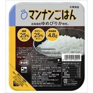 送料無料 大塚食品 マンナンごはん 160g×48個入