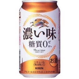 濃い味 350ml×24本(1ケース) キリンビール