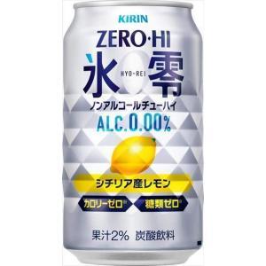 送料無料 キリン ノンアルコールチューハイ ゼロハイ 氷零 シチリア産レモン 350ml×48本|goyougura-okawa