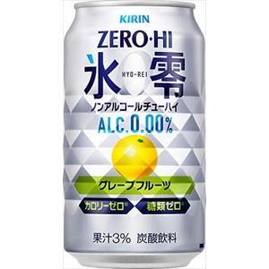 キリン ゼロハイ 氷零 グレープフルーツ 350ml×24本|goyougura-okawa