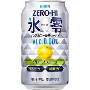 送料無料 キリン ゼロハイ 氷零 グレープフルーツ 350ml×48本|goyougura-okawa