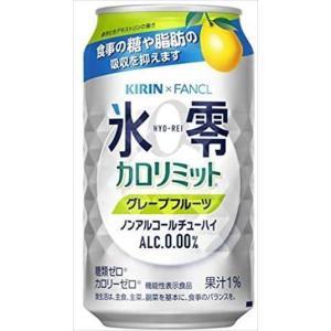 キリンXファンケル ノンアル 氷零 カロリミット GF 350ml×24本|goyougura-okawa