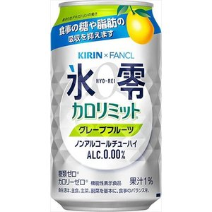 送料無料 キリンXファンケル ノンアル 氷零 カロリミット GF 350ml×48本|goyougura-okawa