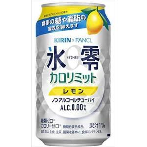 キリンXファンケル ノンアル 氷零 カロリミット レモン 350ml×24本|goyougura-okawa