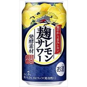 送料無料 チューハイ キリン 麹レモンサワー 350ml×24本|goyougura-okawa
