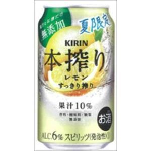 キリン本搾りチューハイ レモン すっきり搾り 6% 350ml×24|goyougura-okawa