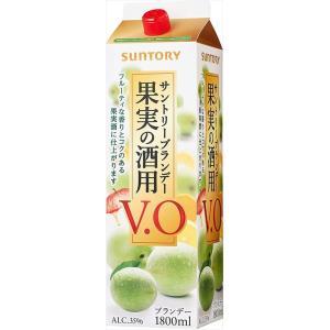 果実の酒用 V.O ブランデー 1800ml サントリー|goyougura-okawa