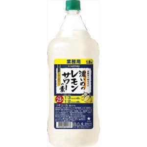 送料無料 サッポロ 濃いめのレモンサワーの素 濃縮カクテル 1800ml×3本|goyougura-okawa