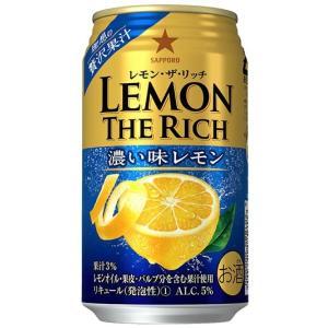サッポロ レモン・ザ・リッチ 濃い味レモン チューハイ 350ml×24本|goyougura-okawa