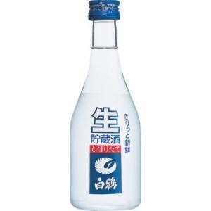 上撰 白鶴 ねじ栓生貯蔵酒 300ml goyougura-okawa