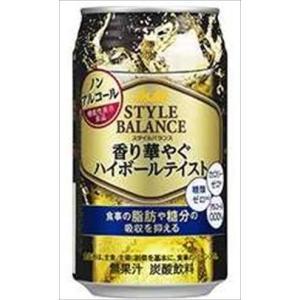 スタイルバランス 香り華やぐハイボールテイスト 機能性表示食品 350ml缶×24本入|goyougura-okawa
