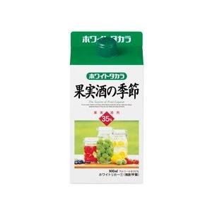 ホワイトタカラ 果実酒の季節 35度 900mlパック 宝焼酎|goyougura-okawa
