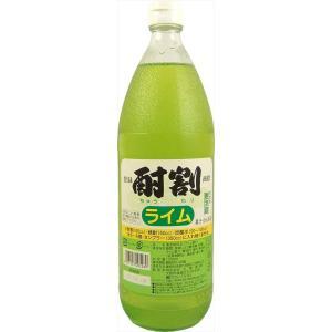 大黒屋 酎割 ライム 1,000ml|goyougura-okawa
