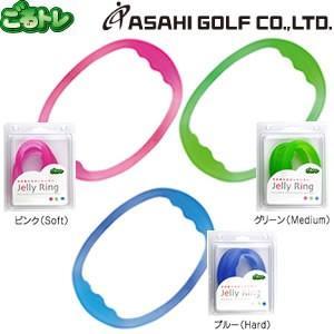 ごるトレ ジェリーリング jellyring GT-1305 朝日ゴルフ用品 トレーニング用品|gp-store