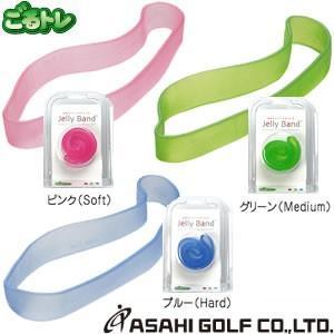 ごるトレ ジェリーバンド jellyband GT-1305 朝日ゴルフ用品 トレーニング用品|gp-store