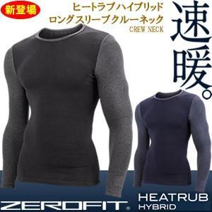 イオンスポーツ ゼロフィット ヒートラブハイブリッド HEATRUB HYBRID ロングスリーブクルーネック アンダーシャツ 17年モデル 男女兼用 全2色 S-XL|gp-store