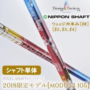 デザインチューニング Designtuning 日本シャフト N.S.PRO MODUS3 TOUR105 (モーダス3ツアー105) スチールシャフト単品 2018年限定 ウェッジ,#2,3,4用|gp-store