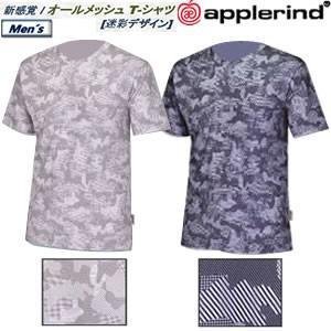 アプルラインド applerind 新感覚オールメッシュTシャツ(迷彩デザイン)  2018年モデル 全2色 メンズ  M-XL js1144|gp-store