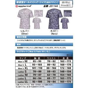アプルラインド applerind 新感覚オールメッシュTシャツ(迷彩デザイン)  2018年モデル 全2色 メンズ  M-XL js1144 gp-store 02