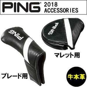 PING ピン レザーパターカバー ヘッドカバー 2018モデル ブレード用/マレット用 カラー:ブラック 33754 gp-store
