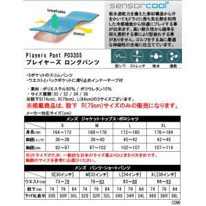 ピンアパレル PING プレイヤーズ ロングパンツ Players Pant メンズ 新色フェザーグレー 73-93cm P03355|gp-store|03