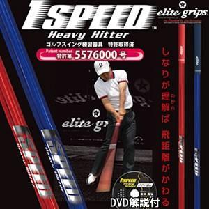 エリート elite grips 1スピード ヘビーヒッター 1SPEED HEAVY HITTER ゴルフスイング練習器具|gp-store