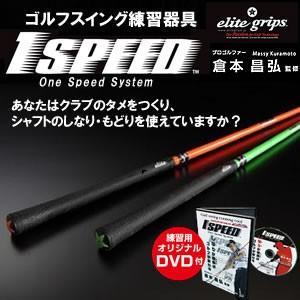 エリート elite grips 1スピード 1SPEED GREEN(グリーン)/ORANGE(オレンジ) ゴルフスイング練習器具|gp-store
