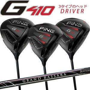 ピン G410 ドライバー  PLUS SFT LST PING グランドバサラ GRAND BASSARA GB29 GB39 三菱ケミカル シャフト 左用選択可 カスタムオーダー|gp-store