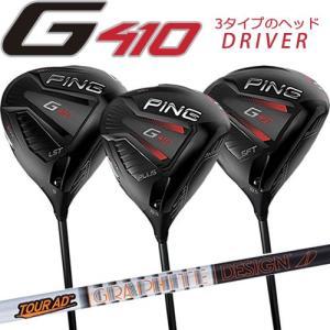 ピン G410 ドライバー  PLUS SFT LST PING ツアーAD IZ Tour AD IZ グラファイトデザイン シャフト 左用選択可 カスタムオーダー|gp-store