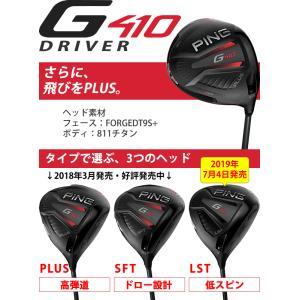 ピン G410 ドライバー  PLUS SFT LST PING スピーダー SLK Speeder SLK フジクラ シャフト 左用選択可 カスタムオーダー|gp-store|02