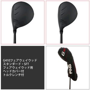 ピン G410 フェアウェイウッド PING テンセイ CK プロ オレンジ TENSEI CK PRO ORANGE 三菱ケミカル シャフト 左用選択可 カスタムオーダー|gp-store|05