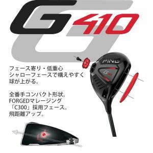 ピン G410 フェアウェイウッド PING オリジナルシャフト ALTAJCBRED TOUR173-65/173-75 ALTADISTANZA 左用選択可 カスタムオーダー|gp-store|02