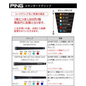 ピン G410 ハイブリッド PING オリジナルシャフト ALTAJCBRED TOUR173-85 PINGFUBUKI カーボン シャフト 左用選択可 カスタムオーダー|gp-store|07