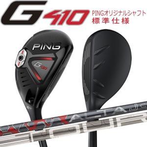 [在庫あります]ピン G410 ハイブリッド PING オリジナルシャフト 標準仕様 ※右用のみ※|gp-store