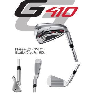 ピン G410 アイアン 単品 PING ゼロス6 ゼロス7 NSPRO ZELOS 6/7 日本シャフト スチールシャフト 左用選択可 カスタムオーダー|gp-store|02