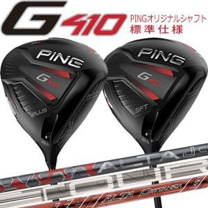 [在庫あります]ピン G410 PLUS SFT ドライバー PING オリジナルシャフト 標準仕様 ※右用のみ※|gp-store