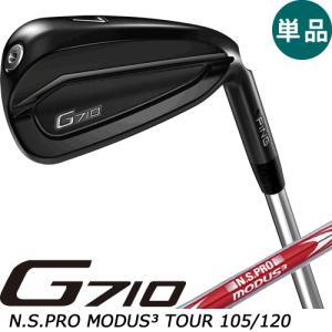 ピン ゴルフ G710 アイアン 単品 モーダス NSPRO MODUS TOUR 105 120 スチールシャフト PING 左用あり|gp-store