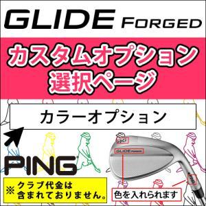 PING カスタムオーダー カラー 色入れ デザイン オプション ピン ウェッジ グライド フォージド 数量限定|gp-store