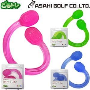 ごるトレ ジェリーチューブ  Jelly Tube GT-1103   朝日ゴルフ用品 トレーニング用品|gp-store