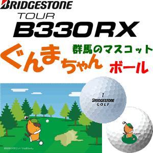 ぐんまちゃん 群馬のマスコット ブリヂストンゴルフ BRIDGESTONE GOLF TOUR B330RX ゴルフボール 半ダース|gp-store