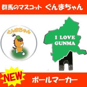 ぐんまちゃん 群馬のマスコット ボールマーカー ハットクリップマーカー 【メール便対応可能】|gp-store