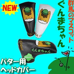 ぐんまちゃん 群馬のマスコット ピン型 パターカバー 【再入荷】|gp-store