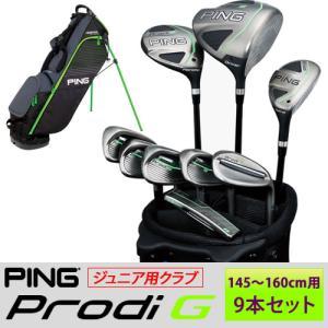 PING ジュニア用 ゴルフクラブセット 9本セット バッグ付き ピンプロディG 身長145〜160cm相当 左用あり|gp-store