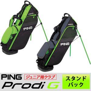 PING ジュニア用 キャディバッグ ピン プロディG スタンドバック 4分割 8インチ|gp-store