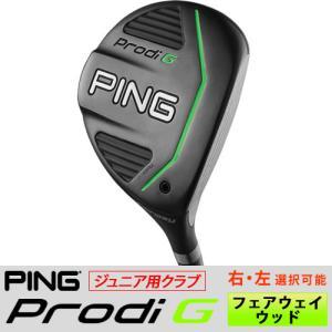 PING ジュニア用 ゴルフクラブ ピン プロディG フェアウェイウッド FW 左用あり|gp-store