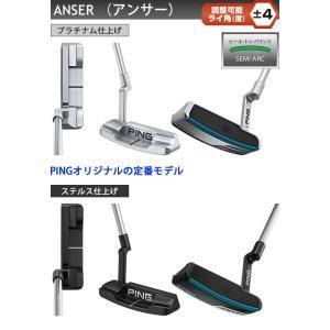 ピン PING シグマ2 パター アンサー ブレード 長さ調整機能付き 左用選択可 カスタムオーダー可 SIGMA2 ANSER|gp-store|04
