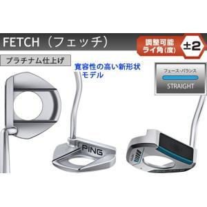 ピン ゴルフ  PING シグマ2 パター フェッチ マレット 長さ調整機能付き 左用選択可 カスタムオーダー可 SIGMA2 FETCH|gp-store|04